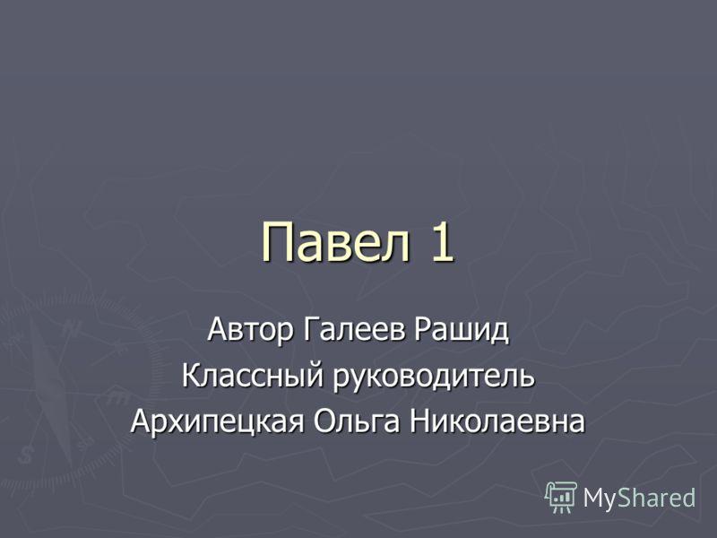 Павел 1 Автор Галеев Рашид Классный руководитель Архипецкая Ольга Николаевна