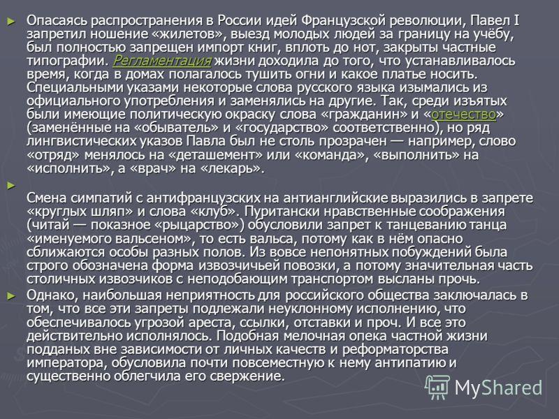 Опасаясь распространения в России идей Французской революции, Павел I запретил ношение «жилетов», выезд молодых людей за границу на учёбу, был полностью запрещен импорт книг, вплоть до нот, закрыты частные типографии. Регламентация жизни доходила до