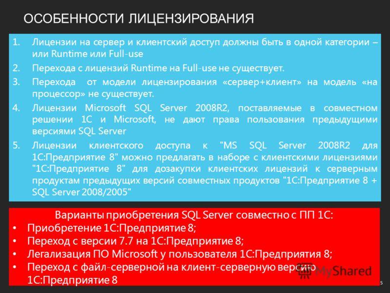 ОСОБЕННОСТИ ЛИЦЕНЗИРОВАНИЯ 5 1.Лицензии на сервер и клиентский доступ должны быть в одной категории – или Runtime или Full-use 2.Перехода с лицензий Runtime на Full-use не существует. 3.Перехода от модели лицензирования «сервер+клиент» на модель «на