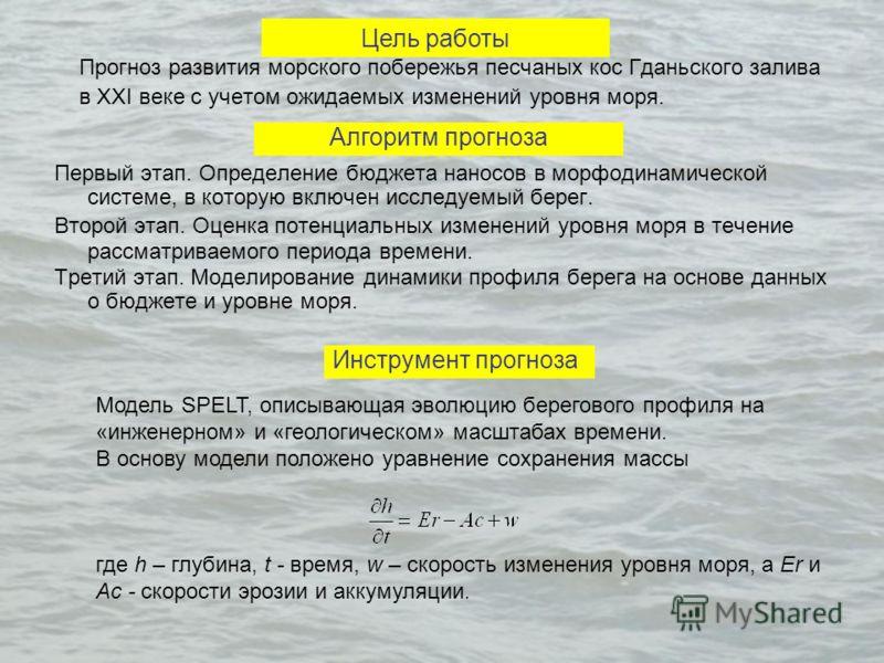 Прогноз развития морского побережья песчаных кос Гданьского залива в XXI веке с учетом ожидаемых изменений уровня моря. Первый этап. Определение бюджета наносов в морфодинамической системе, в которую включен исследуемый берег. Второй этап. Оценка пот