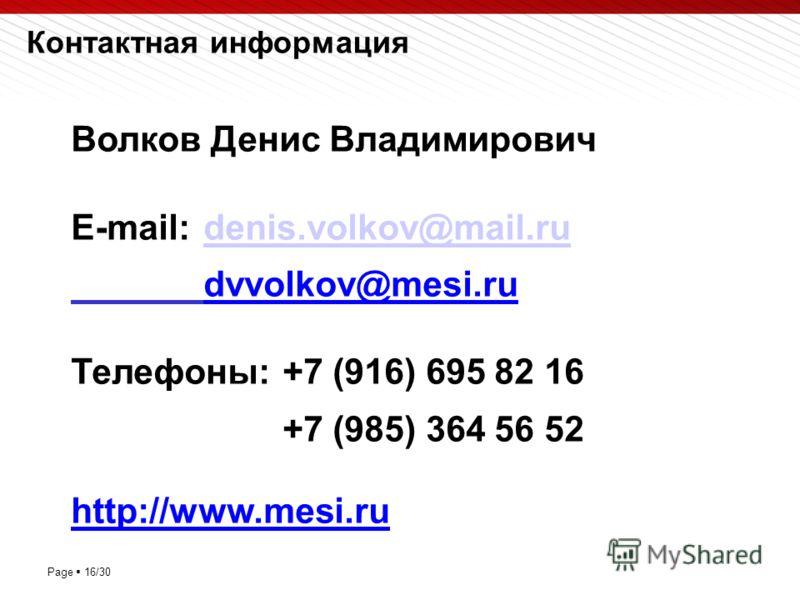 Page 16/30 Контактная информация Волков Денис Владимирович E-mail:denis.volkov@mail.rudenis.volkov@mail.ru dvvolkov@mesi.ru Телефоны:+7 (916) 695 82 16 +7 (985) 364 56 52 http://www.mesi.ru