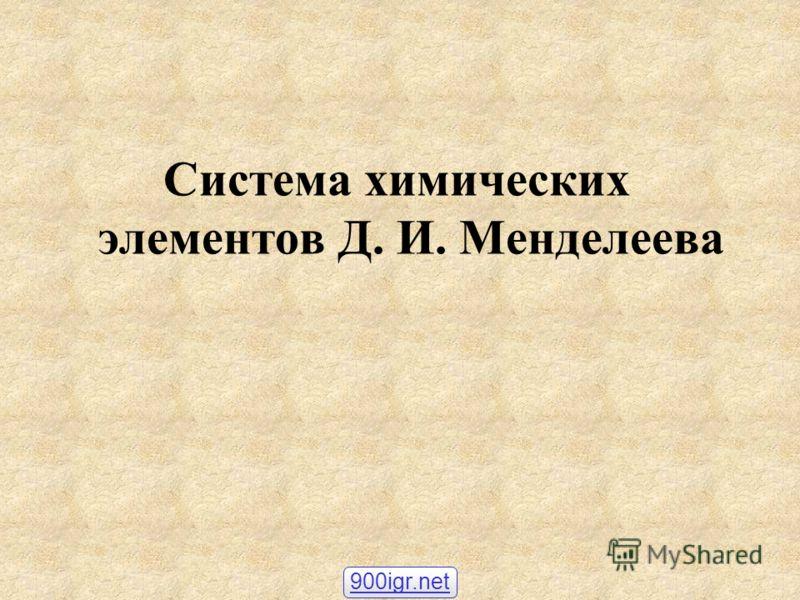 Система химических элементов Д. И. Менделеева 900igr.net