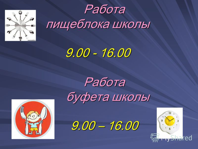 Работа пищеблока школы 9.00 - 16.00 Работа буфета школы 9.00 – 16.00 Работа пищеблока школы 9.00 - 16.00 Работа буфета школы 9.00 – 16.00