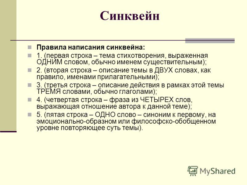 Синквейн Правила написания синквейна: 1. (первая строка – тема стихотворения, выраженная ОДНИМ словом, обычно именем существительным); 2. (вторая строка – описание темы в ДВУХ словах, как правило, именами прилагательными); 3. (третья строка – описани