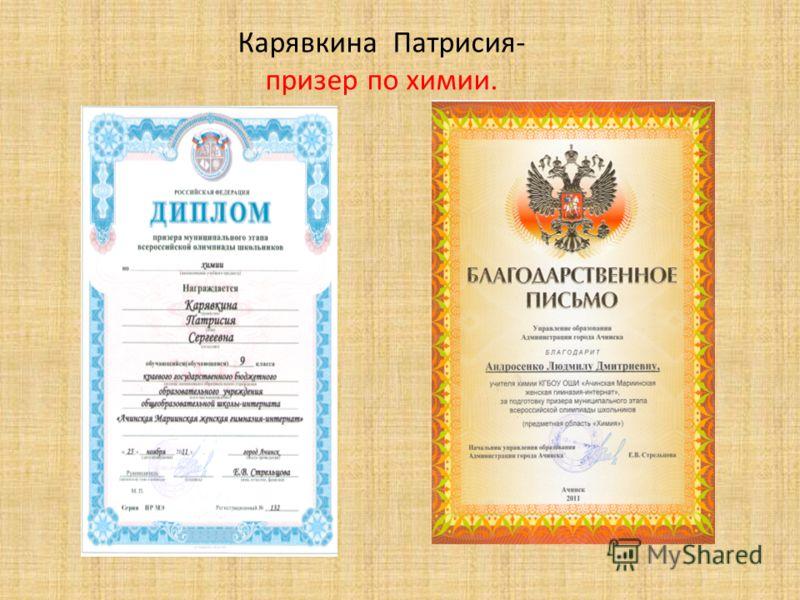Карявкина Патрисия- призер по химии.