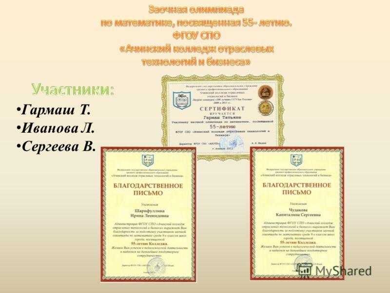 Гармаш Т. Иванова Л. Сергеева В.