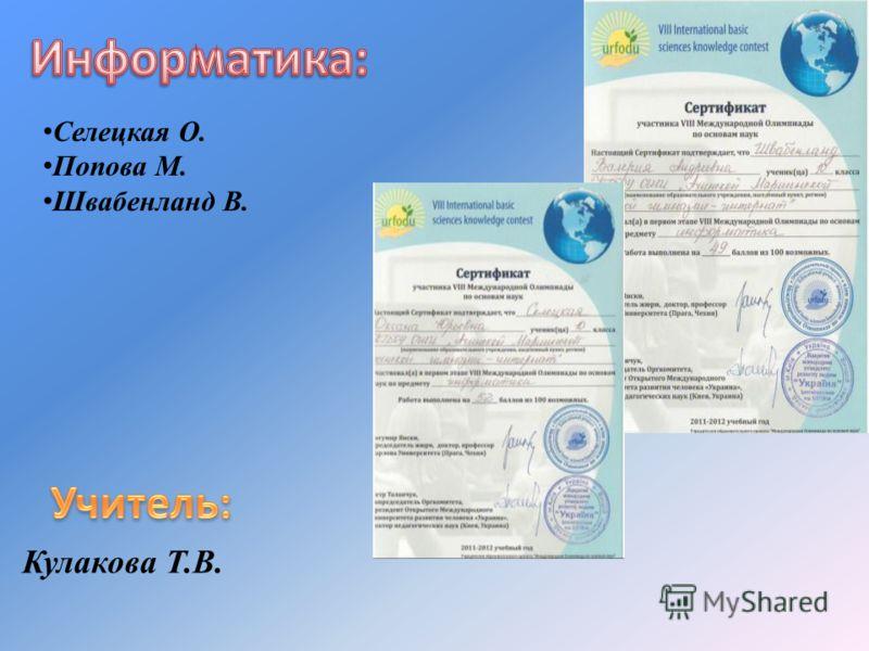 Селецкая О. Попова М. Швабенланд В. Кулакова Т.В.