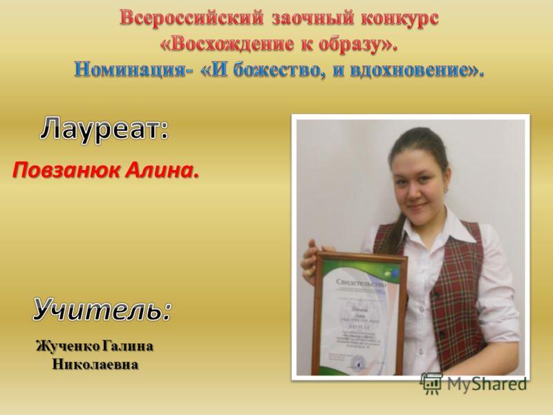 Повзанюк Алина. Жученко Галина Николаевна