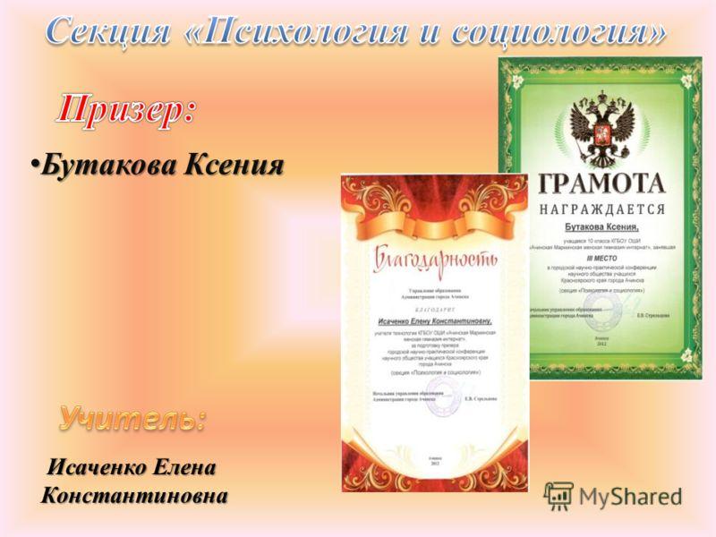 Бутакова Ксения Бутакова Ксения Исаченко Елена Константиновна Константиновна