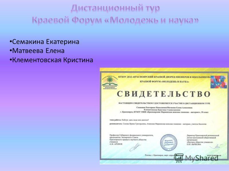 Семакина Екатерина Матвеева Елена Клементовская Кристина