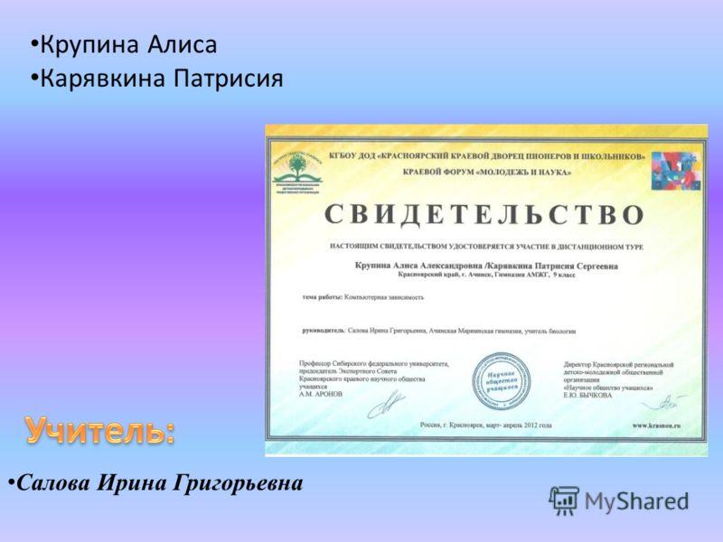 Крупина Алиса Карявкина Патрисия Салова Ирина Григорьевна