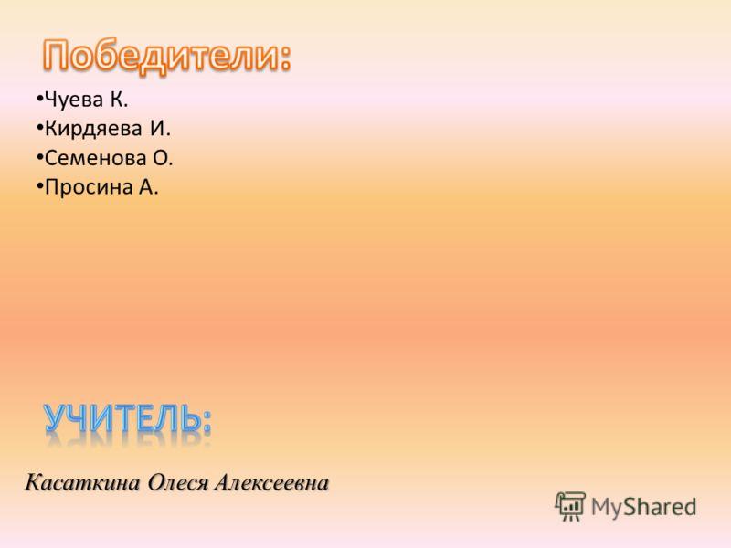 Чуева К. Кирдяева И. Семенова О. Просина А. Касаткина Олеся Алексеевна