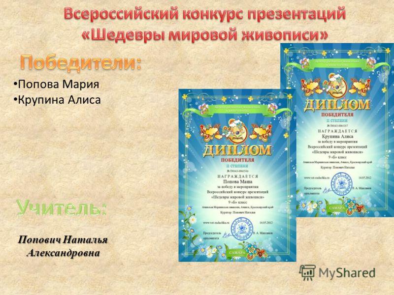 Попова Мария Крупина Алиса Попович Наталья Александровна