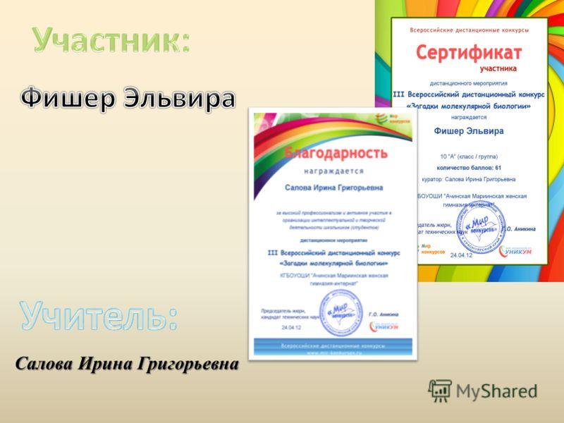 Салова Ирина Григорьевна