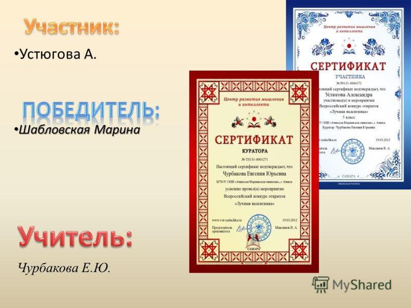 Устюгова А. Шабловская Марина Шабловская Марина Чурбакова Е.Ю.
