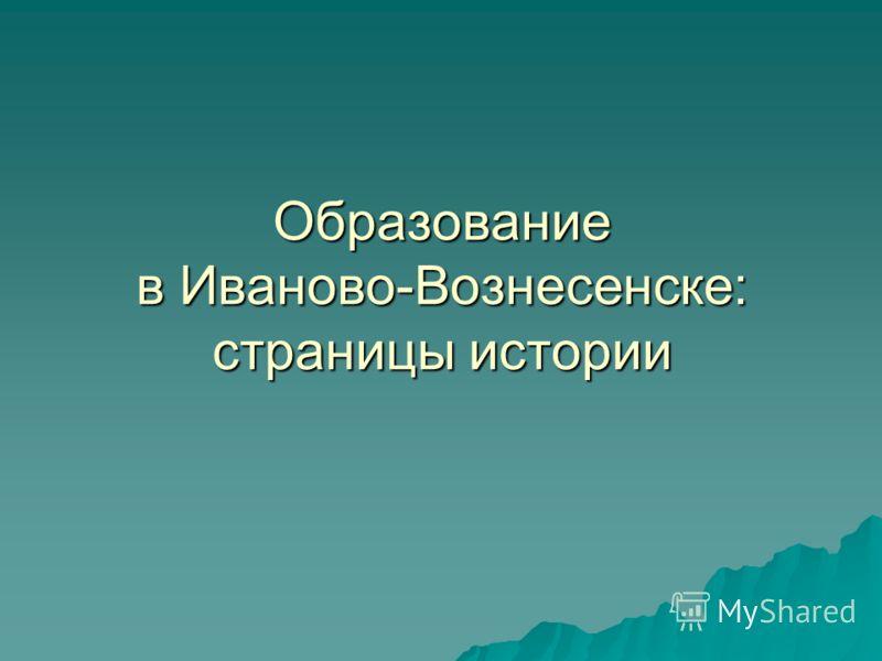 Образование в Иваново-Вознесенске: страницы истории