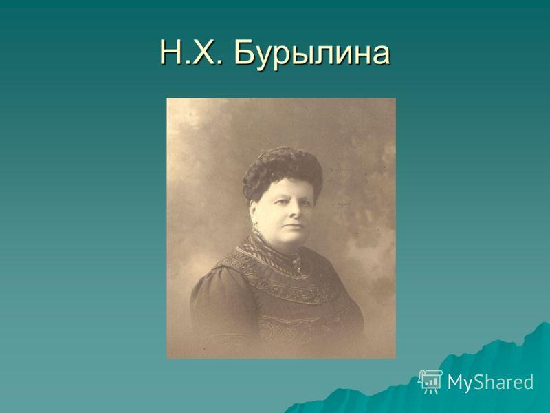 Н.Х. Бурылина
