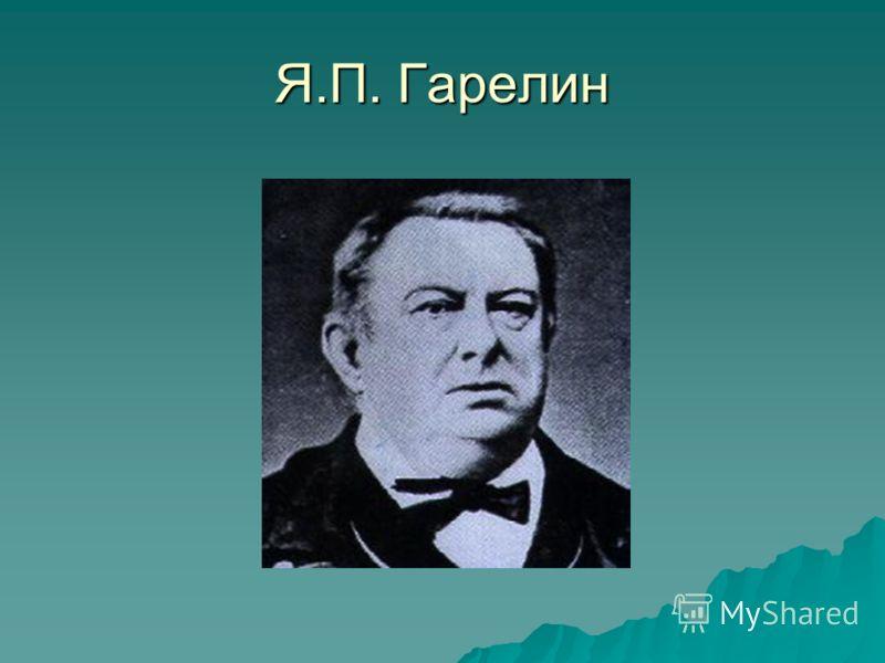 Я.П. Гарелин