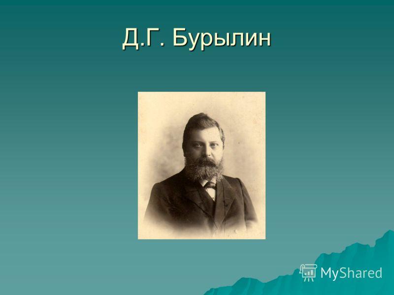 Д.Г. Бурылин
