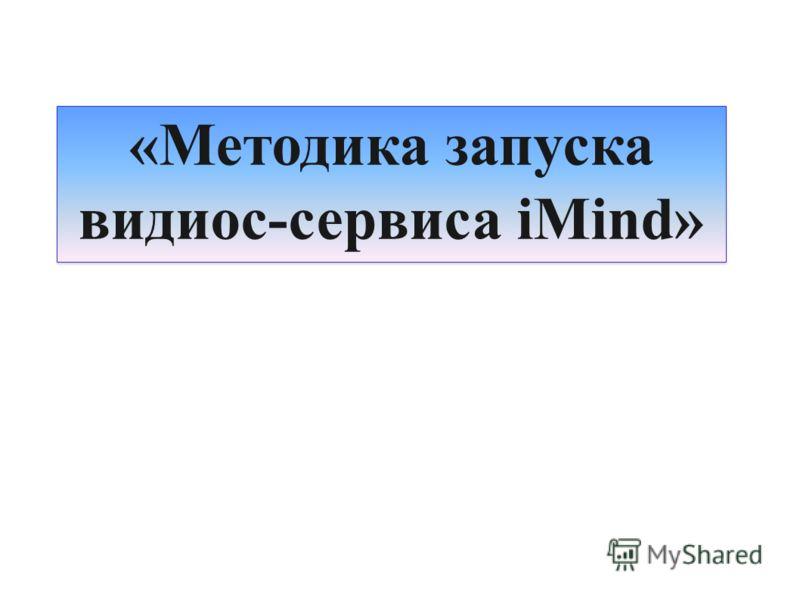 «Методика запуска видиос-сервиса iMind»