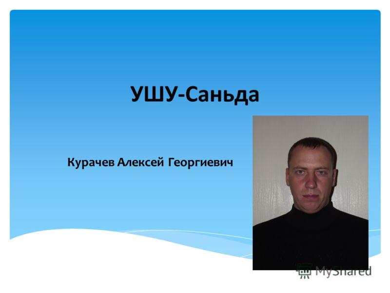 УШУ-Саньда Курачев Алексей Георгиевич
