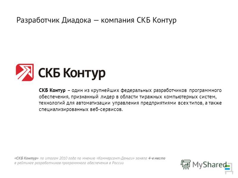 СКБ Контур – один из крупнейших федеральных разработчиков программного обеспечения, признанный лидер в области тиражных компьютерных систем, технологий для автоматизации управления предприятиями всех типов, а также специализированных веб-сервисов. «С