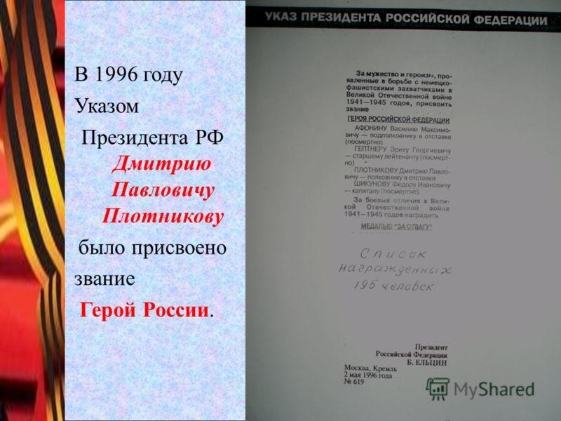 В 1996 году Указом Президента РФ Дмитрию Павловичу Плотникову было присвоено звание Герой России.