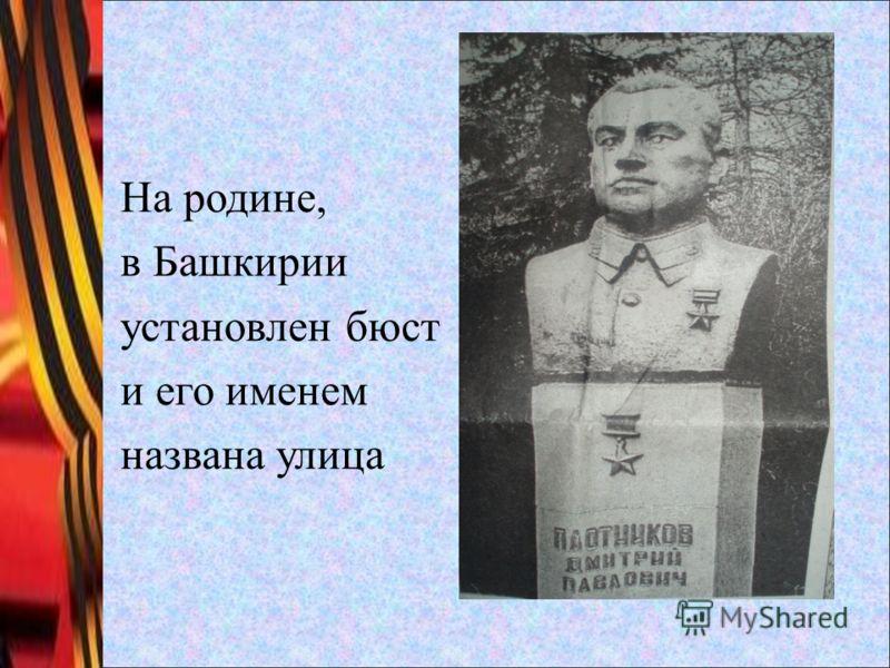 На родине, в Башкирии установлен бюст и его именем названа улица