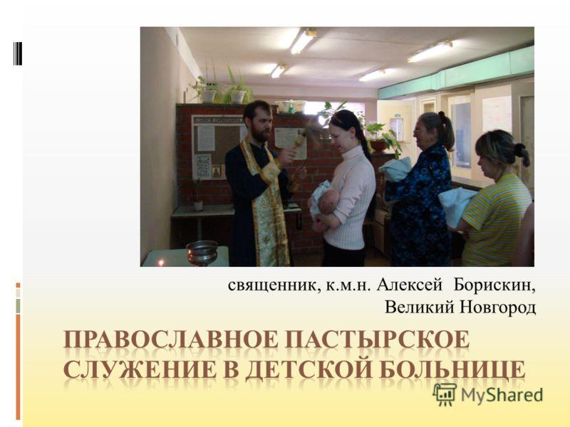 священник, к.м.н. Алексей Борискин, Великий Новгород
