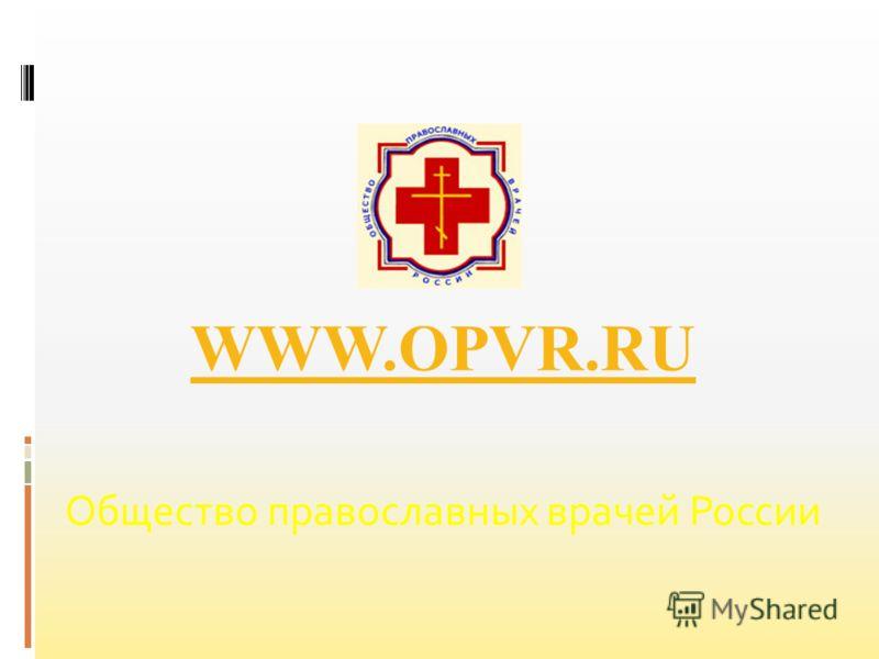 WWW.OPVR.RU Общество православных врачей России
