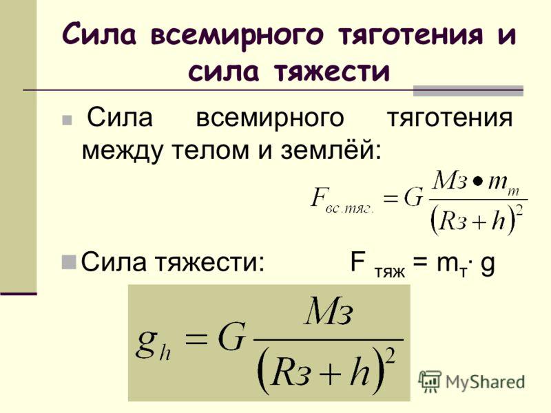 Сила всемирного тяготения и сила тяжести Сила всемирного тяготения между телом и землёй: Сила тяжести: F тяж = m т. g