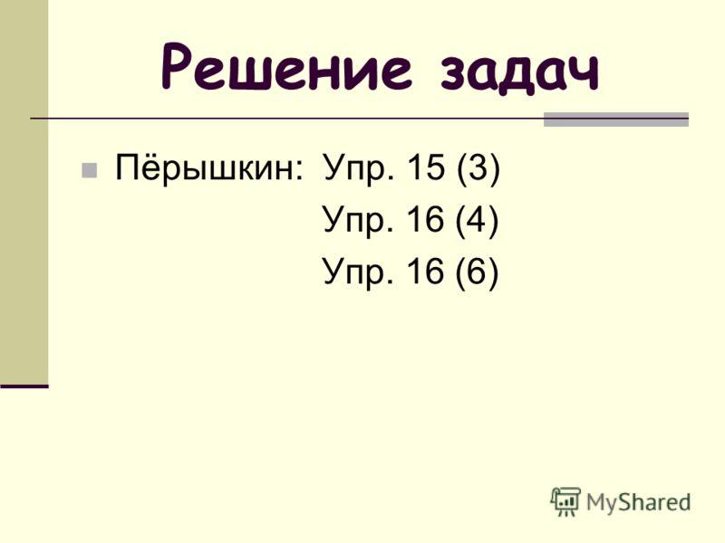 Решение задач Пёрышкин: Упр. 15 (3) Упр. 16 (4) Упр. 16 (6)