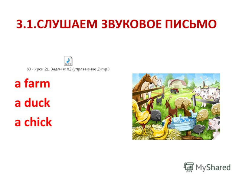 3.1.СЛУШАЕМ ЗВУКОВОЕ ПИСЬМО a farm a duck a chick
