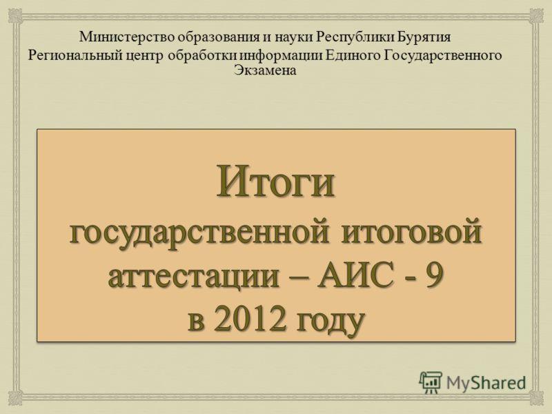 Министерство образования и науки Республики Бурятия Региональный центр обработки информации Единого Государственного Экзамена