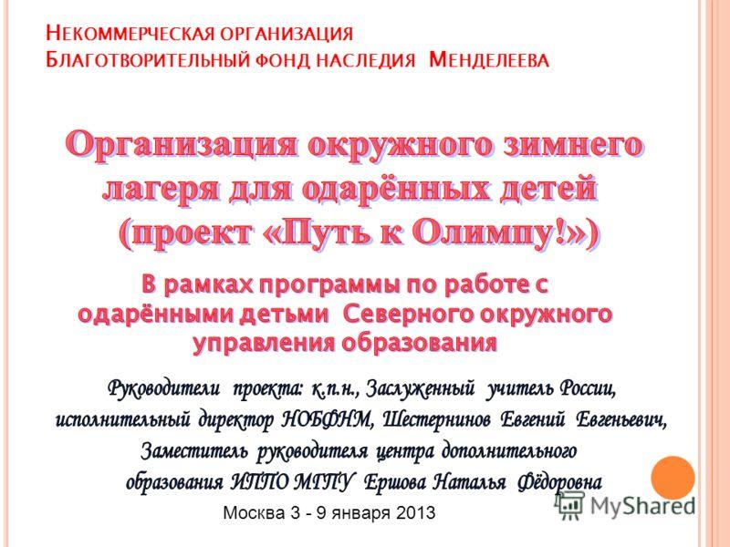 Н ЕКОММЕРЧЕСКАЯ ОРГАНИЗАЦИЯ Б ЛАГОТВОРИТЕЛЬНЫЙ ФОНД НАСЛЕДИЯ М ЕНДЕЛЕЕВА Москва 3 - 9 января 2013