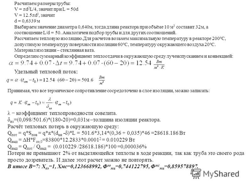 Расчитаем размеры трубы: V = πd 2 L/4, значит при L = 50d V = 12.5πd 3, значит d = 0,6339 м Выбираем значение диаметра 0,640м, тогда длина реактора при объёме 10 м 3 составит 32м, а соотношение L/d = 50. Аналогичен подбор трубы и для других соотношен