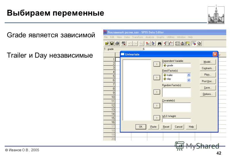 42 Иванов О.В., 2005 Выбираем переменные Grade является зависимой Trailer и Day независимые