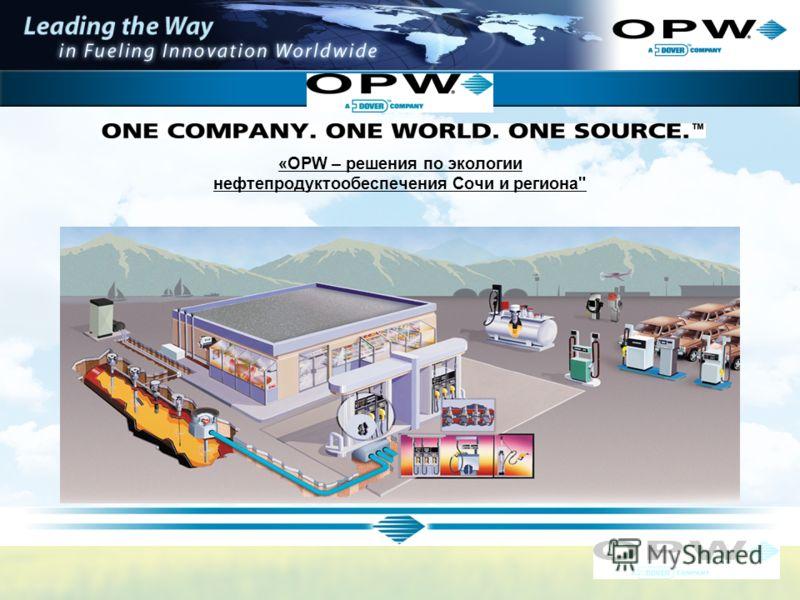 «OPW – решения по экологии нефтепродуктообеспечения Сочи и региона
