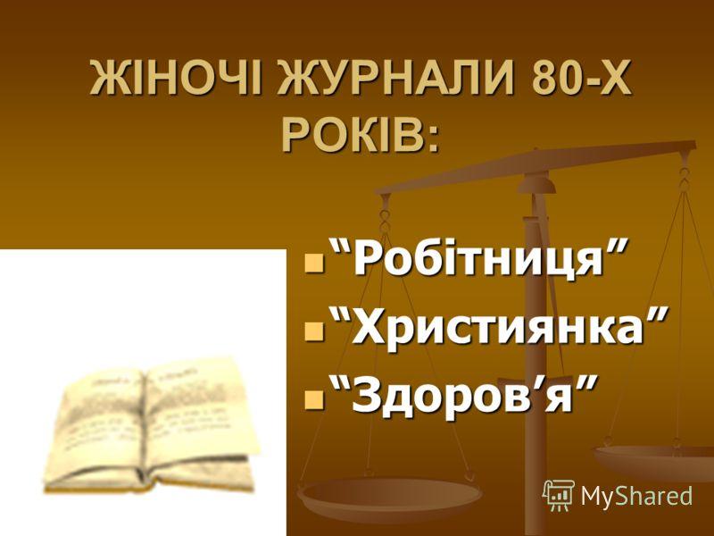 ЖІНОЧІ ЖУРНАЛИ 80-Х РОКІВ: Робітниця Робітниця Християнка Християнка Здоровя Здоровя