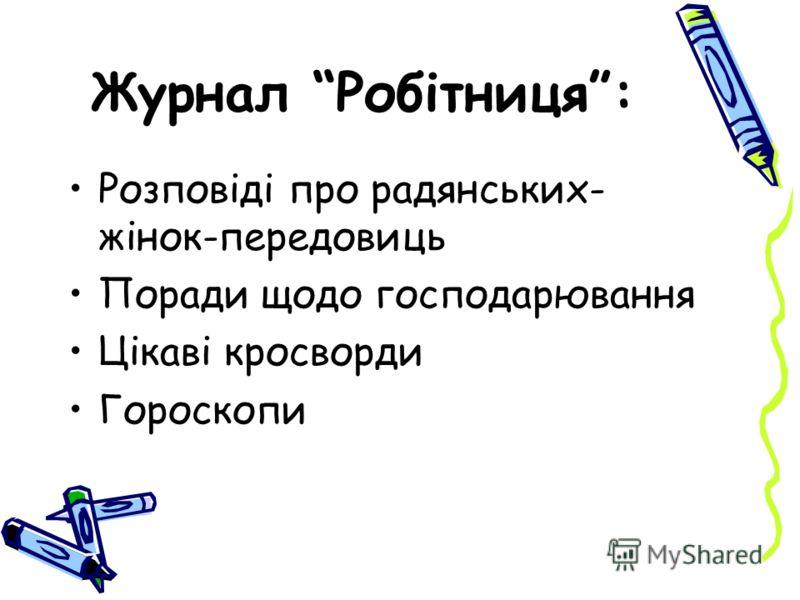Журнал Робітниця: Розповіді про радянських- жінок-передовиць Поради щодо господарювання Цікаві кросворди Гороскопи