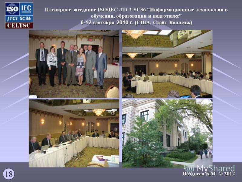 18 Позднеев Б.М. © 2012 Пленарное заседание ISO/IEC JTC1 SC36 Информационные технологии в обучении, образовании и подготовке 6-12 сентября 2010 г. ( США, Стейт Колледж )