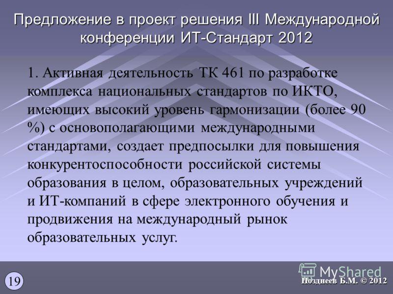 Предложение в проект решения III Международной конференции ИТ-Стандарт 2012 1. Активная деятельность ТК 461 по разработке комплекса национальных стандартов по ИКТО, имеющих высокий уровень гармонизации (более 90 %) с основополагающими международными