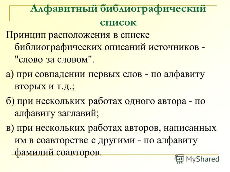 Алфавитный библиографический список Принцип расположения в списке библиографических описаний источников -