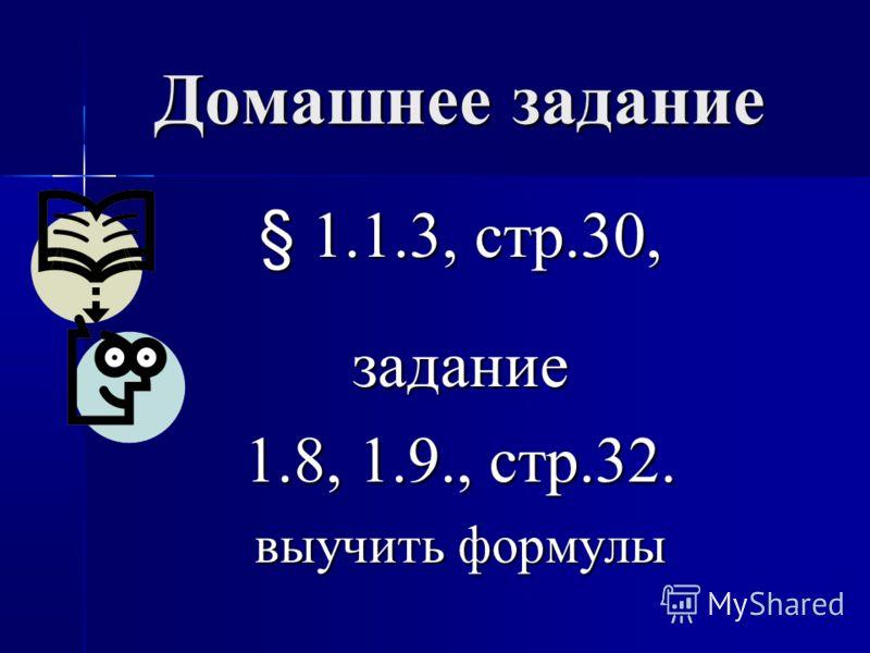 Домашнее задание § 1.1.3, стр.30, задание 1.8, 1.9., стр.32. выучить формулы