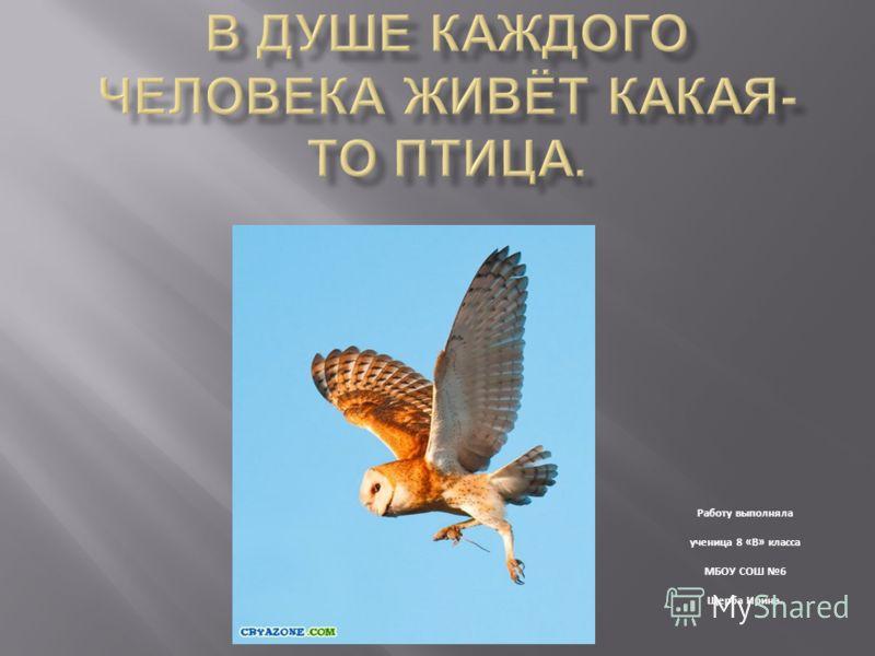 Работу выполняла ученица 8 «В» класса МБОУ СОШ 6 Щерба Ирина.