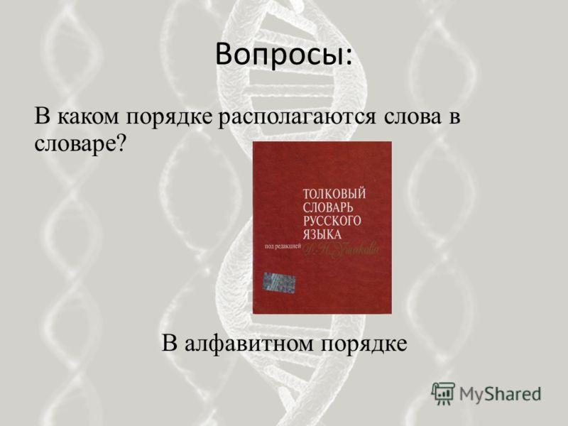 Вопросы: В каком порядке располагаются слова в словаре? В алфавитном порядке