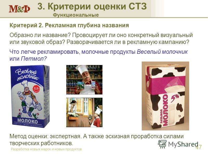 Разработка новых марок и новых продуктов 47 Критерий 2. Рекламная глубина названия Образно ли название? Провоцирует ли оно конкретный визуальный или звуковой образ? Разворачивается ли в рекламную кампанию? Что легче рекламировать, молочные продукты В