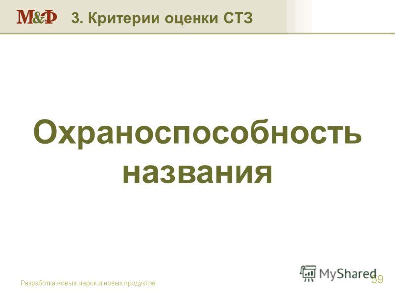 Разработка новых марок и новых продуктов 59 Охраноспособность названия 3. Критерии оценки СТЗ