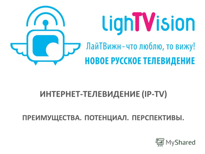 ИНТЕРНЕТ-ТЕЛЕВИДЕНИЕ (IP-TV) ПРЕИМУЩЕСТВА. ПОТЕНЦИАЛ. ПЕРСПЕКТИВЫ.