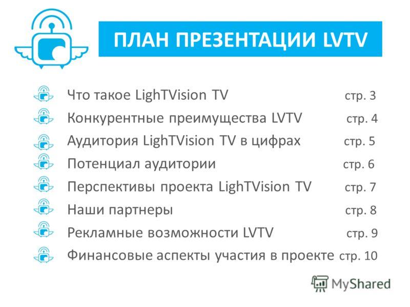 финансовое телевидение